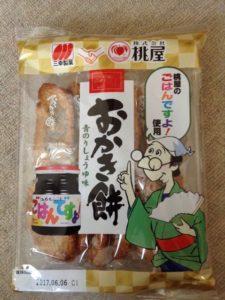 三幸製菓おかき餅青のりしょうゆ味期間限定ごはんですよ!使用1
