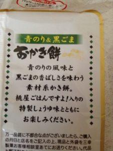 三幸製菓おかき餅青のりしょうゆ味期間限定ごはんですよ!使用5