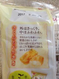 亀田製菓たまねぎ日和2