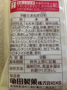 亀田製菓たまねぎ日和3