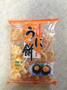 ホンダ製菓うに餅1